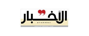 Thot'Thèmes - Al Akhbar newspaper