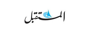 memoria 75 - Al Mustaqbal